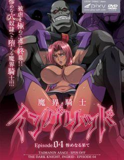 Makai Kishi Ingrid The Animation 04