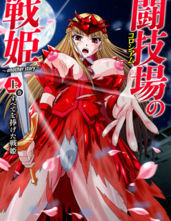 Colosseum no Senki Another Story The Animation 01